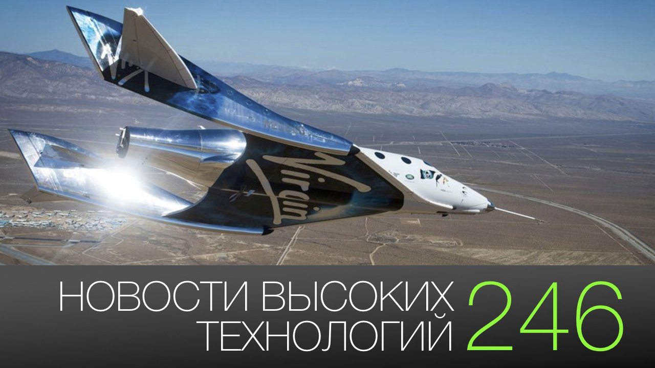 #news high technology 246 | Exoskeleton for soldiers and fly Virgin Galactic
