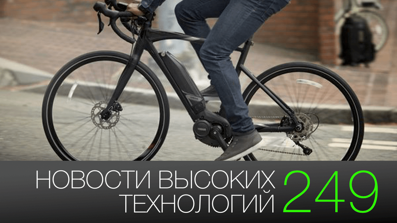 #news high technology 249 | bike for mining and the dangers of gambling