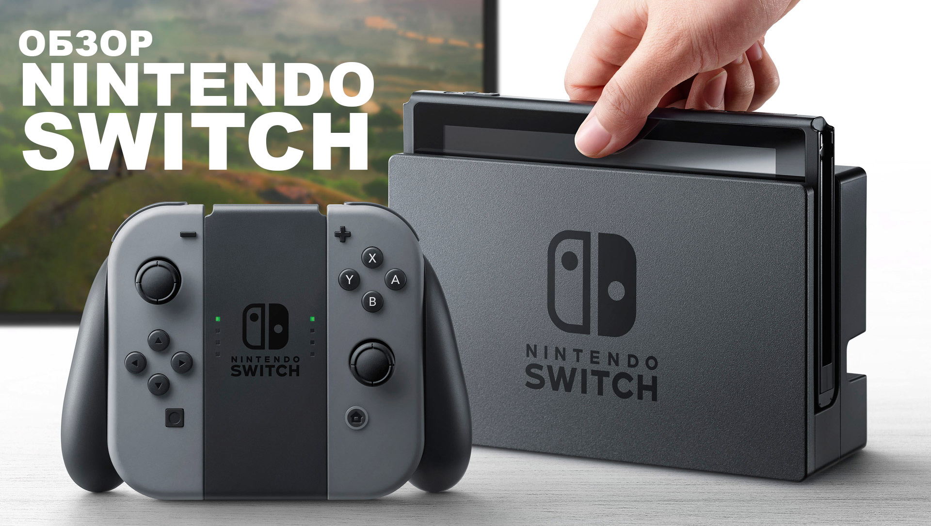 Browse Nintendo game console Switch
