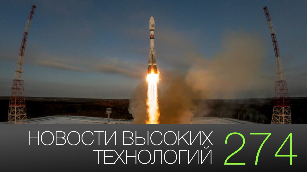#news high technology 274 | Russian flight to the moon and water on the asteroid