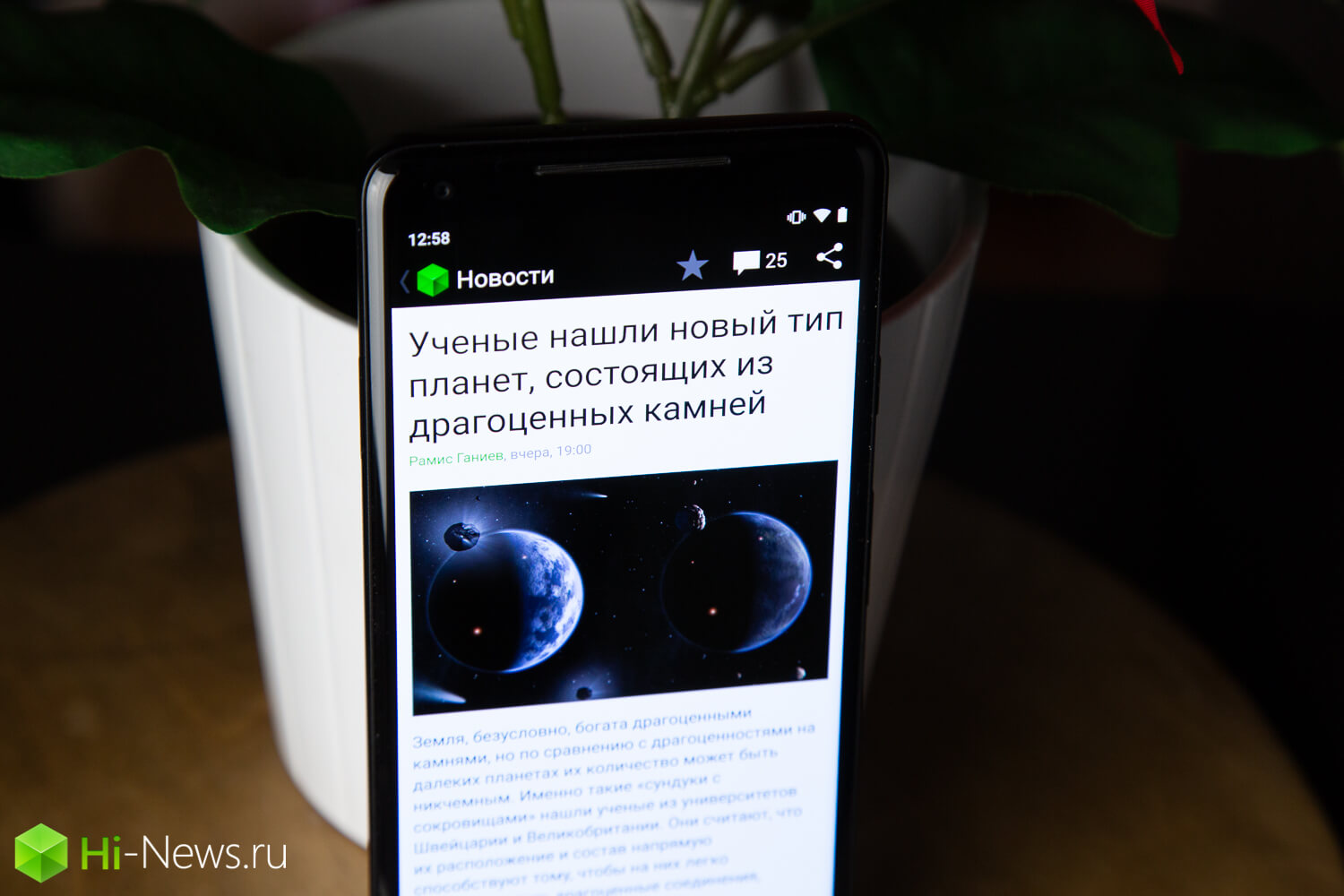 How to fix the app Hi-News.ru